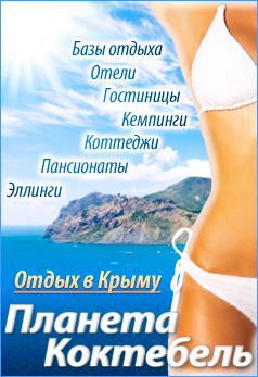 Planeta-koktebel.ru | Планета Коктебель Отдых в Крыму 2012