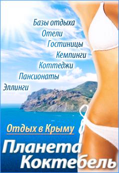 Planeta-koktebel.ru | Планета Коктебель Отдых в Крыму 2012