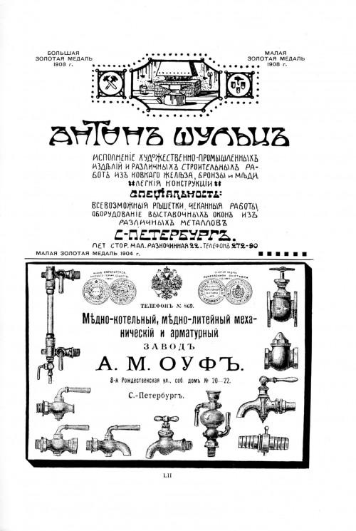 11 | Ежегодник общества архитекторов художников за 1908 | ARTeveryday.org