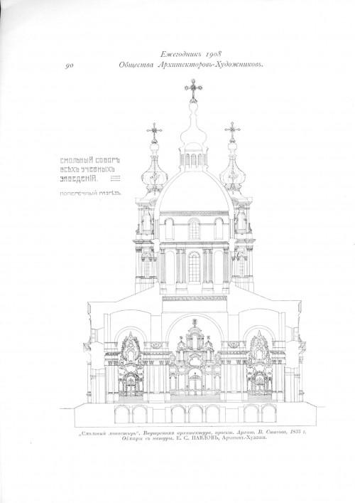 2 | Ежегодник общества архитекторов художников за 1908 | ARTeveryday.org