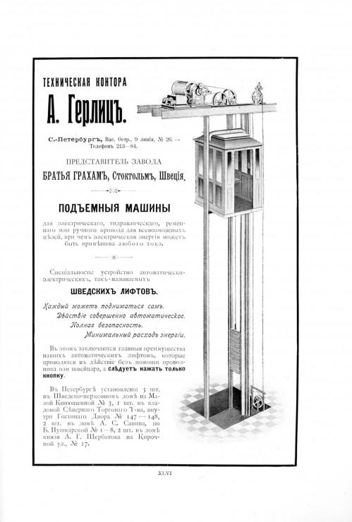 12 | Ежегодник общества архитекторов художников за 1908 | ARTeveryday.org