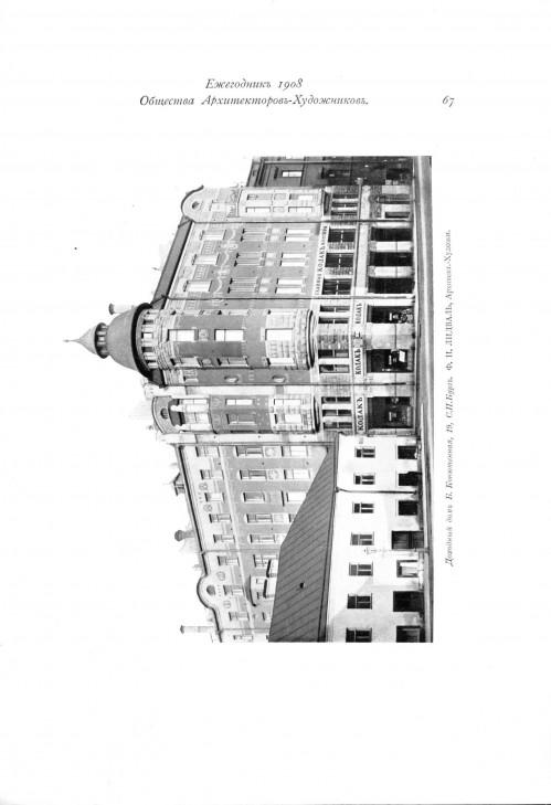 3 | Ежегодник общества архитекторов художников за 1908 | ARTeveryday.org