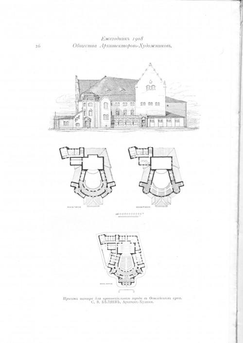 4 | Ежегодник общества архитекторов художников за 1908 | ARTeveryday.org