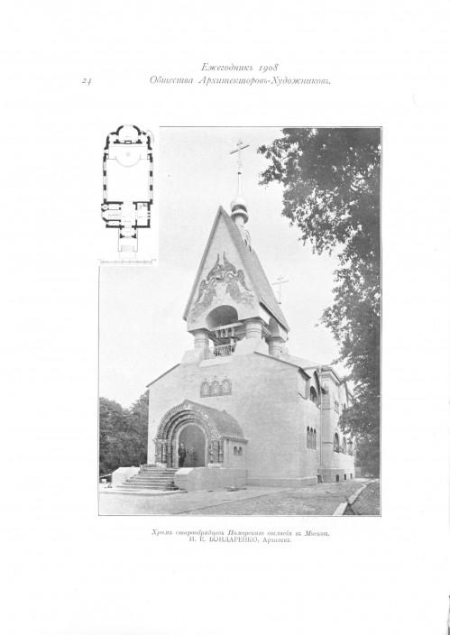 5 | Ежегодник общества архитекторов художников за 1908 | ARTeveryday.org