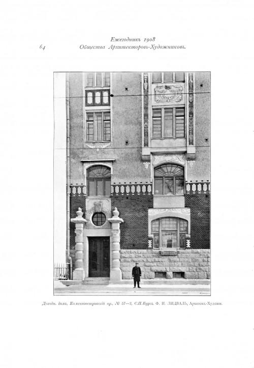 7 | Ежегодник общества архитекторов художников за 1908 | ARTeveryday.org