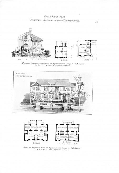 8 | Ежегодник общества архитекторов художников за 1908 | ARTeveryday.org