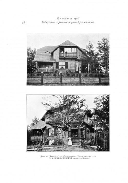 9 | Ежегодник общества архитекторов художников за 1908 | ARTeveryday.org