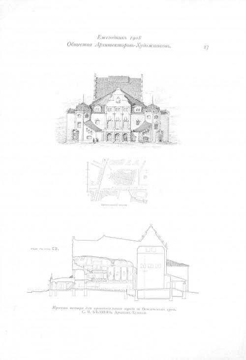 10 | Ежегодник общества архитекторов художников за 1908 | ARTeveryday.org