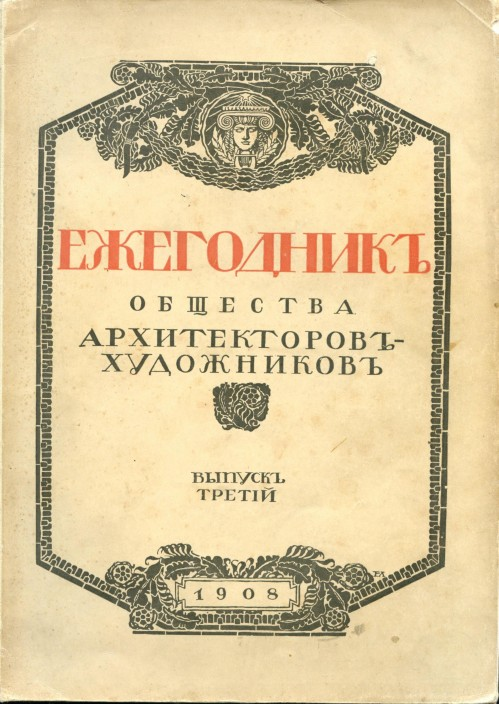 1 | Ежегодник общества архитекторов художников за 1908 | ARTeveryday.org