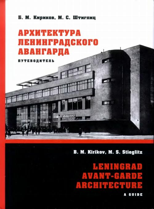 1 | Архитектура ленинградского авангарда | ARTeveryday.org