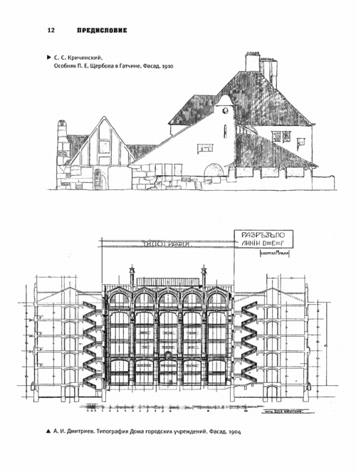 2 | Архитектура ленинградского авангарда | ARTeveryday.org