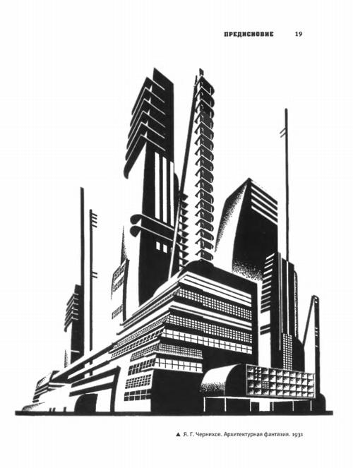 3 | Архитектура ленинградского авангарда | ARTeveryday.org