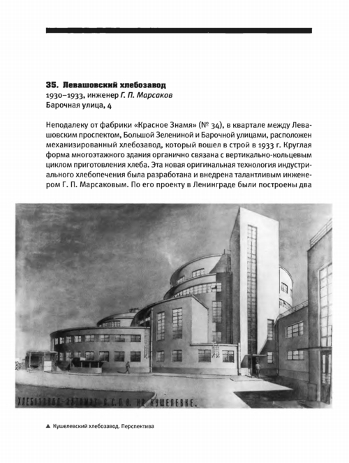 8 | Архитектура ленинградского авангарда | ARTeveryday.org