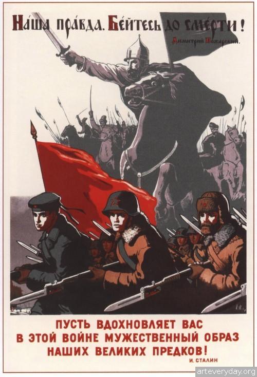 10 | Плакаты Великой Отечественной войны 1941-1945 годов