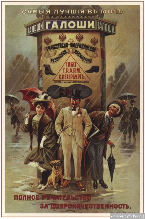 1 | Русский плакат конца XIX - начала XX века | ARTeveryday.org
