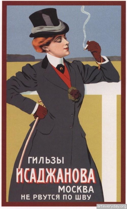 11 | Русский плакат конца XIX - начала XX века | ARTeveryday.org