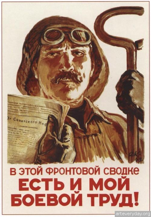 11 | Плакаты Великой Отечественной войны 1941-1945 годов