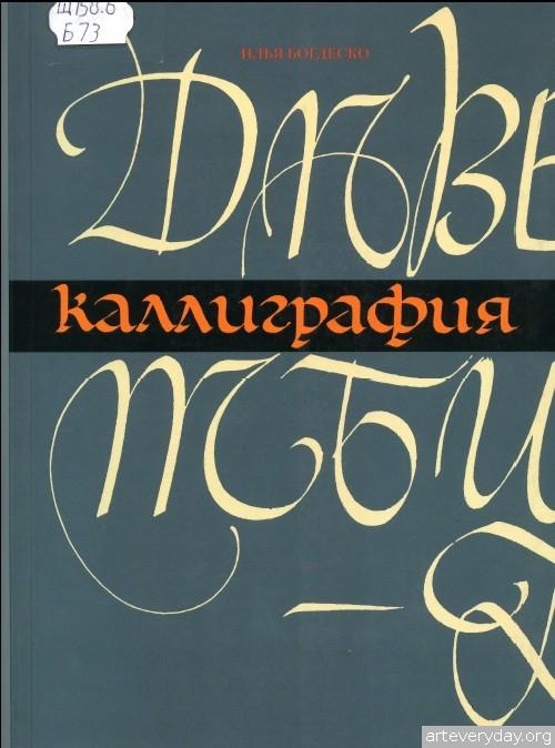 Книга по каллиграфии скачать