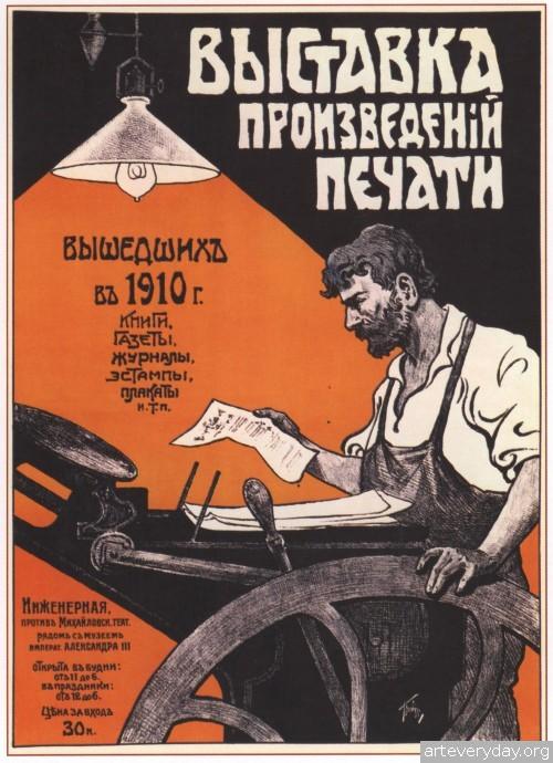 12 | Русский плакат конца XIX - начала XX века | ARTeveryday.org