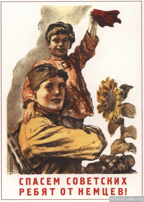 12 | Плакаты Великой Отечественной войны 1941-1945 годов