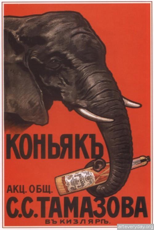 13 | Русский плакат конца XIX - начала XX века | ARTeveryday.org