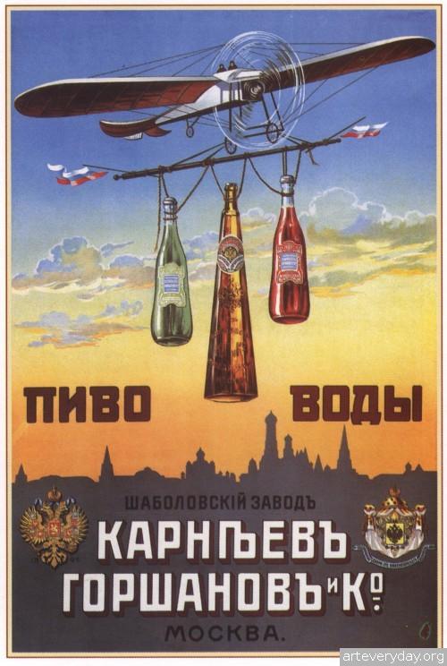 14 | Русский плакат конца XIX - начала XX века | ARTeveryday.org
