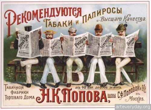2 | Русский плакат конца XIX - начала XX века | ARTeveryday.org