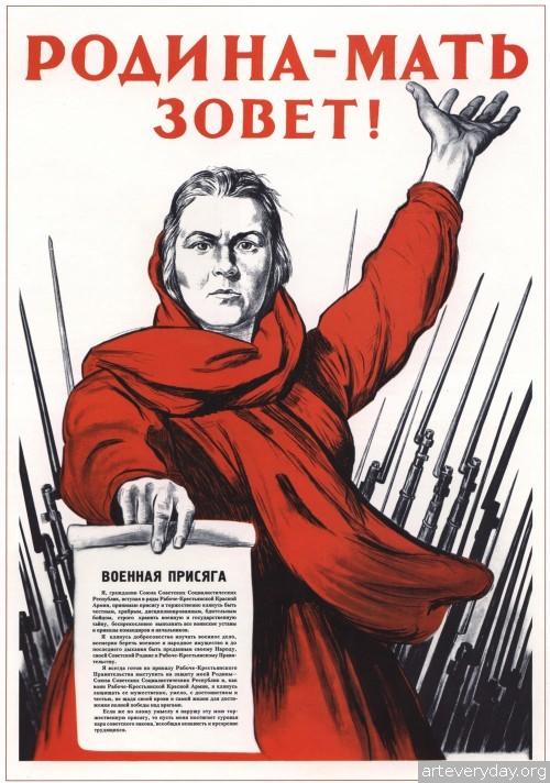 2 | Плакаты Великой Отечественной войны 1941-1945 годов