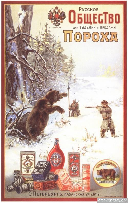 3 | Русский плакат конца XIX - начала XX века | ARTeveryday.org