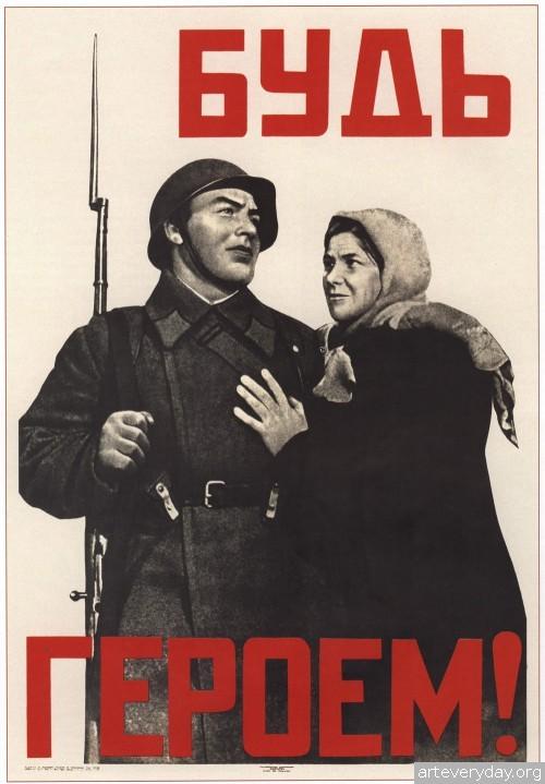 3 | Плакаты Великой Отечественной войны 1941-1945 годов