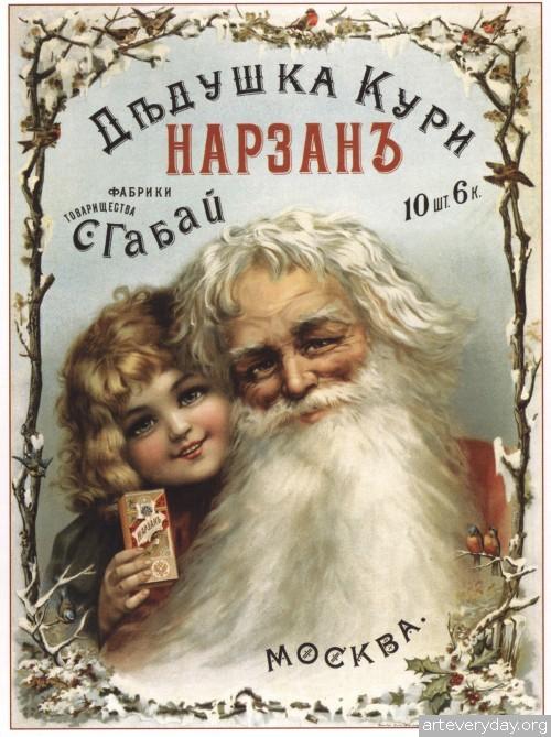 4 | Русский плакат конца XIX - начала XX века | ARTeveryday.org