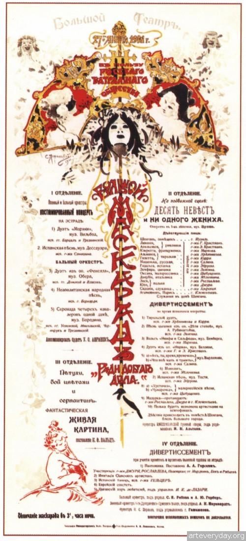 5 | Русский плакат конца XIX - начала XX века | ARTeveryday.org