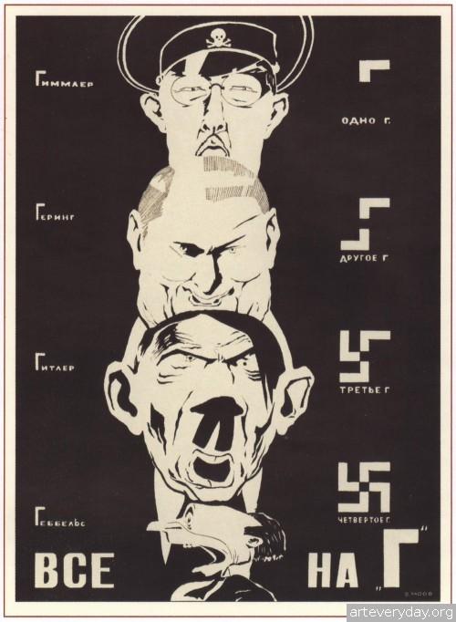 5 | Плакаты Великой Отечественной войны 1941-1945 годов
