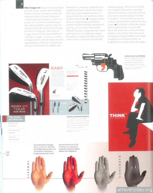6 | Design Elements - Курс по графическому дизайну | ARTeveryday.org