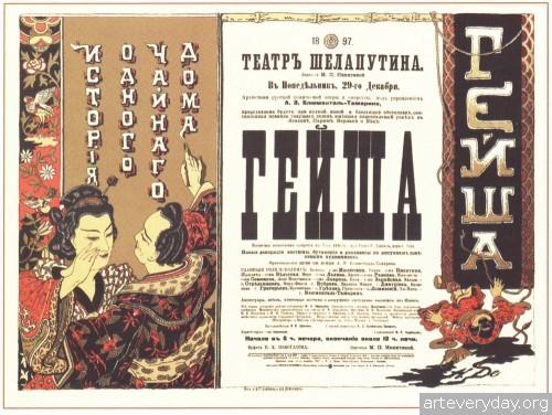 6 | Русский плакат конца XIX - начала XX века | ARTeveryday.org