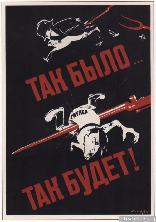 6 | Плакаты Великой Отечественной войны 1941-1945 годов