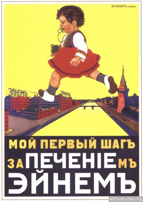 7 | Русский плакат конца XIX - начала XX века | ARTeveryday.org