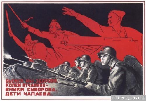 7 | Плакаты Великой Отечественной войны 1941-1945 годов