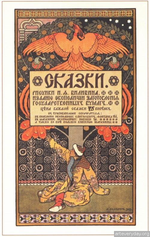 8 | Русский плакат конца XIX - начала XX века | ARTeveryday.org