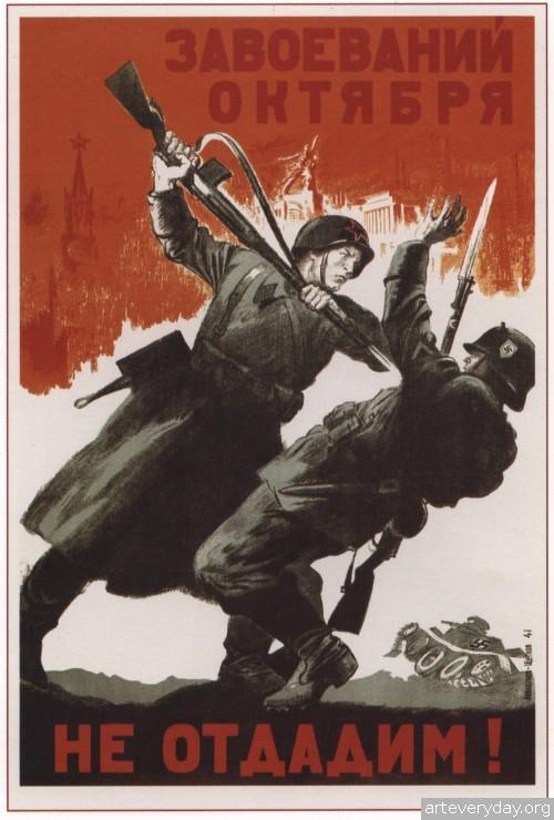 8 | Плакаты Великой Отечественной войны 1941-1945 годов