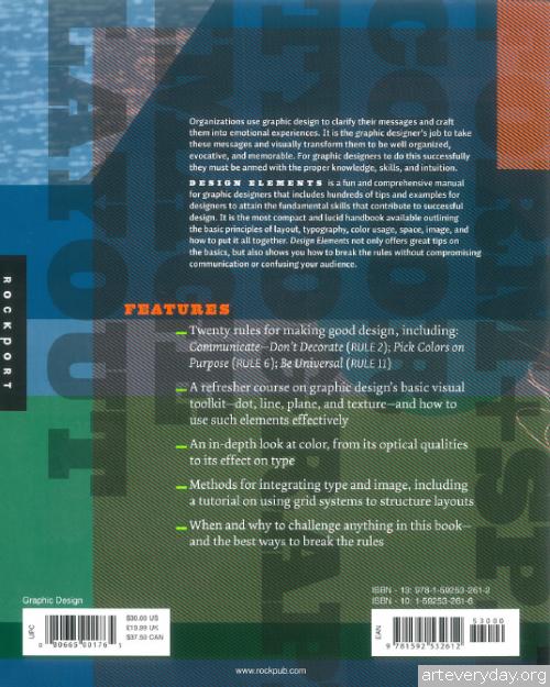 9 | Design Elements - Курс по графическому дизайну | ARTeveryday.org