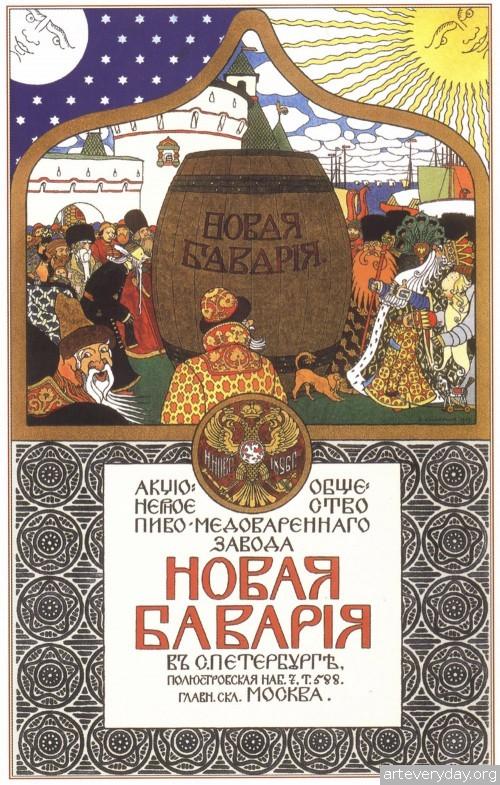 9 | Русский плакат конца XIX - начала XX века | ARTeveryday.org