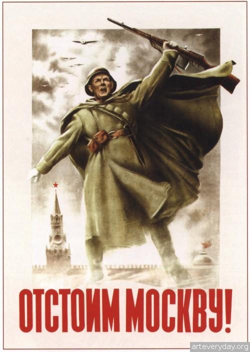 9 | Плакаты Великой Отечественной войны 1941-1945 годов