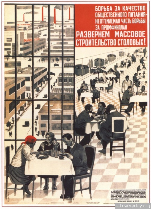 1 | Конструктивизм в советском плакате | ARTeveryday.org