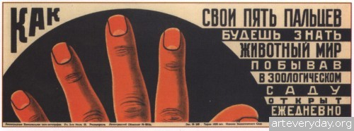 11 | Конструктивизм в советском плакате | ARTeveryday.org