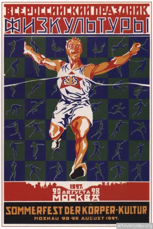 12 | Конструктивизм в советском плакате | ARTeveryday.org