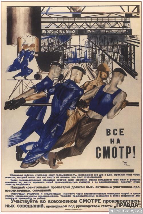 13 | Конструктивизм в советском плакате | ARTeveryday.org