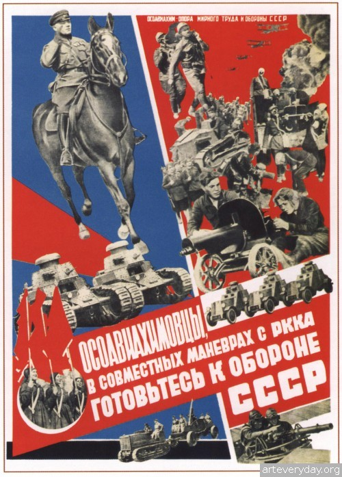 15 | Конструктивизм в советском плакате | ARTeveryday.org