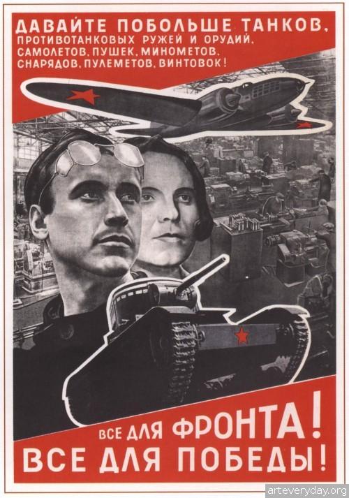 16 | Конструктивизм в советском плакате | ARTeveryday.org