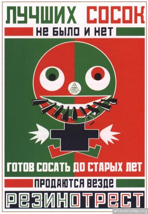 3 | Конструктивизм в советском плакате | ARTeveryday.org